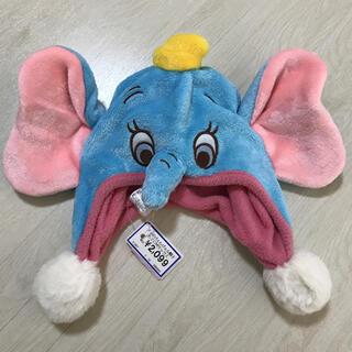 Disney - ダンボ ぴょんぴょん帽子 新品未使用タグ付き