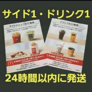 マクドナルド(マクドナルド)のマクドナルド 株主優待券 サイド1枚&ドリンク1枚 McDonald's(フード/ドリンク券)