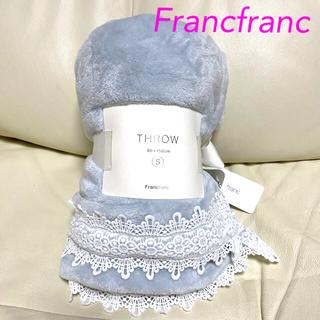 フランフラン スロー・ブランケット・膝掛け・毛布 新品
