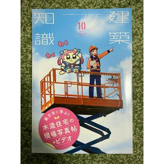 建築知識 2020年 10月号(専門誌)