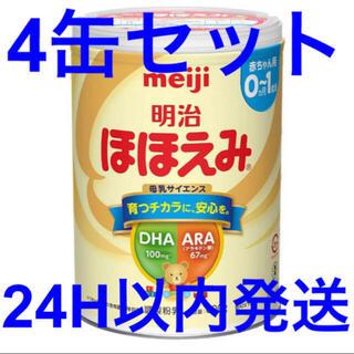 明治 - 【新品未使用】明治ほほえみ 800g×4缶 (2箱)粉ミルク