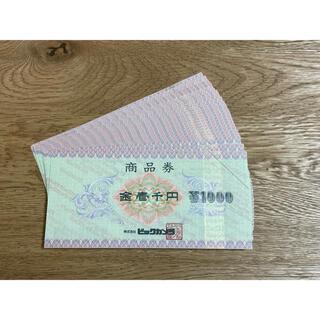ビックカメラ 商品券 三万円分