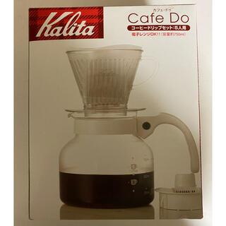 カリタ(CARITA)のカリタ バンドドリッパー(コーヒーメーカー)