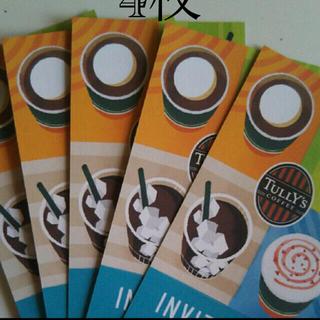 タリーズコーヒー(TULLY'S COFFEE)のタリーズコーヒーインビテーション(フード/ドリンク券)