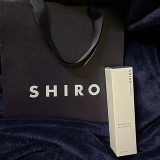 shiro - shiro シロ 新品 ホワイトリリー オードパルファン ショッパー付き
