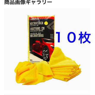 コストコ(コストコ)の10枚 コストコ マイクロファイバータオル (洗車・リペア用品)
