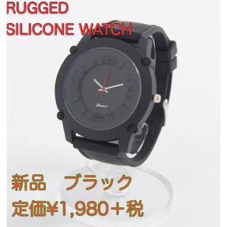 シリコンウォッチ ブラック 新品未使用 定価¥1980+税