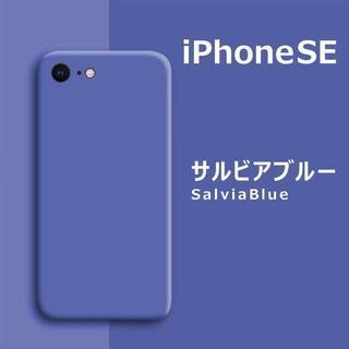 アイフォーン(iPhone)のiPhoneSE / 8 / 7 シリコンケース サルビアブルー フィルム(iPhoneケース)
