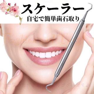 歯石取り✧︎スケーラー☆歯石除去☆オーラルケア ☆デンタルケア☆ヤニ取り