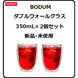 bodum - Bodum ボダム Pavina ダブルウォールグラス【350mL×2個セット】
