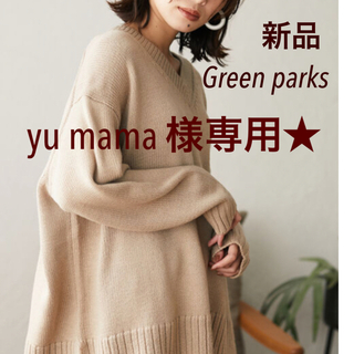green parks - 新品 Vネックオーバーサイズセーター ウォッシャブルニット グリーンパークス