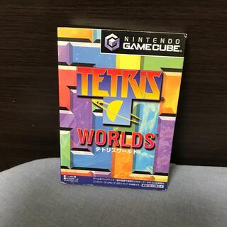 ニンテンドーゲームキューブ(ニンテンドーゲームキューブ)のテトリスワールド ゲームキューブソフト gc(家庭用ゲームソフト)