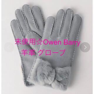 ユナイテッドアローズ(UNITED ARROWS)の未使用☆手袋 グローブ オーエンバリー アローズ シープスキン(手袋)