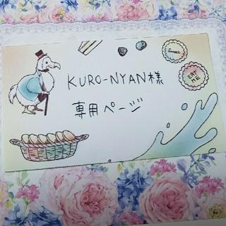 KURO-NYAN様 専用ページ