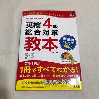 英検4級総合対策教本 改訂版
