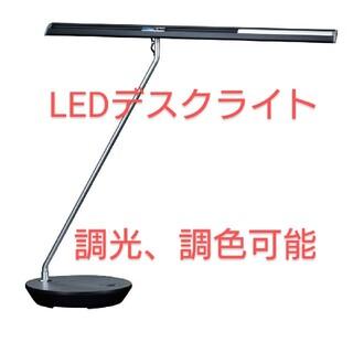 山田照明 デスクライト LED ワークライト オフィス