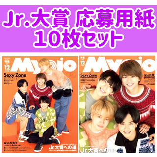 Myojo  Jr.大賞 応募用紙
