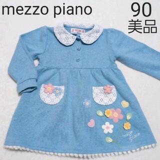 メゾピアノ(mezzo piano)の美品 mezzo piano メゾピアノ 長袖 ワンピース 90(ワンピース)