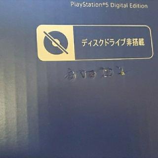 PlayStation - PS5本体 デジタルエディション プレステ5  *注意確認必須