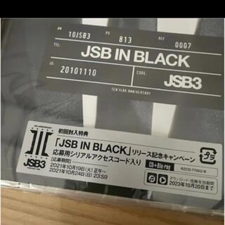 三代目 J Soul Brothers - 三代目J SOUL BROTHERS 応募用 シリアルアクセスコード