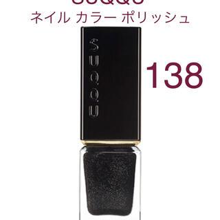 SUQQU - 限定 SUQQU スック  ネイル カラー ポリッシュ138