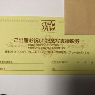 スタジオアリス 撮影券