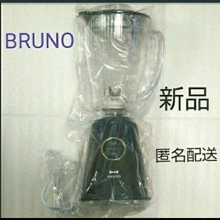 I.D.E.A international - 【新品】BRUNO ブルーノ コンパクトブレンダー  ミキサー 黒 BOE02