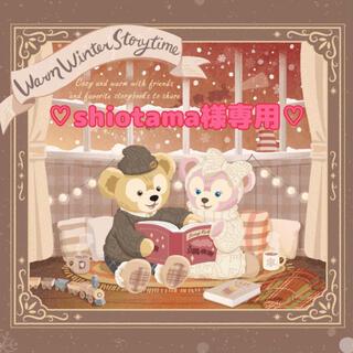 Disney - ♡shiotama様専用♡11月1日お支払い