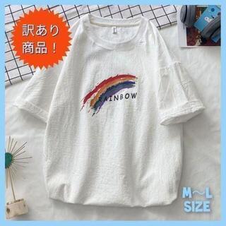 レディース トップス 虹 Tシャツ 白 新品 M~L オーバーサイズ 訳あり