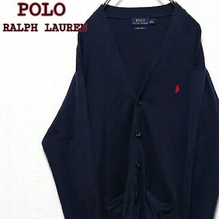 ポロラルフローレン(POLO RALPH LAUREN)の【ポロラルフローレン】XL相当 コットン ワンポイント 刺繍 ロゴ カーディガン(カーディガン)