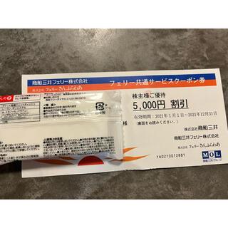 商船三井フェリー会社 (その他)