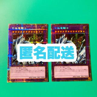 遊戯王 - 【遊戯王】究極竜騎士 プリズマティックシークレット 2枚