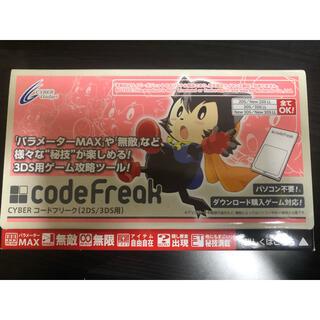 ニンテンドー3DS - CYBER コードフリーク(2DS /3DS用)