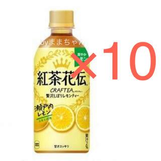 コカ・コーラ - ローソン引換券 紅茶花伝 クラフティー 贅沢しぼりレモンティー 10枚