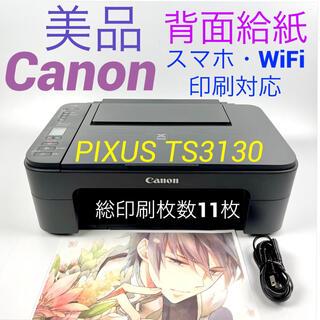 Canon - Canon キャノン PIXUS TS3130 BK A4印刷対応プリンター