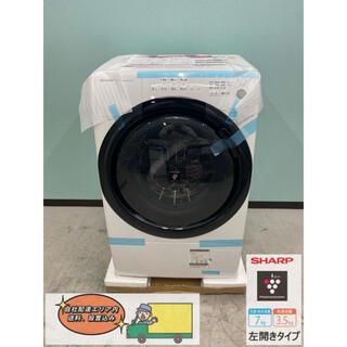 SHARP - 新品 未使用 シャープドラム式洗濯機 ES-S7F-WL 7.0kg/3.5kg