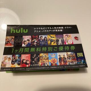 Hulu 1ヶ月無料優待券(その他)