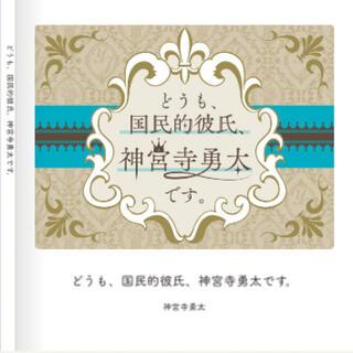神宮寺勇太 ブログ キンプリ King&prince
