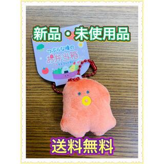 TAITO - 【新品・未使用品】つぶらな瞳のお弁当箱 ぷちマスコットBC たこ