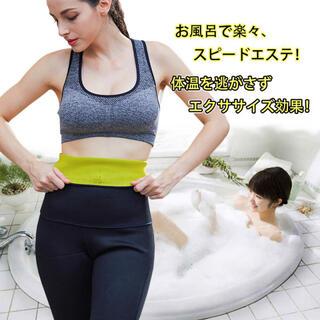 20M 発汗ベルト サウナベルト ホットシェイパー  シェイプアップ 脂肪燃焼(エクササイズ用品)