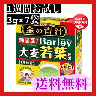大麦若葉 青汁 純国産 3g×7袋 1週間お試し 金の青汁