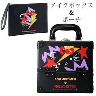 shu uemura - シュウウエムラ × キティ ロックザパーティ メイクボックス & ポーチセット