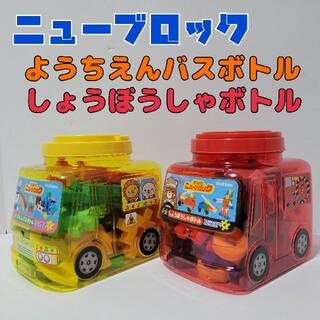 ガッケン(学研)の学研 ニューブロック しょうぼうしゃボトル&ようちえんバスボトル セット(知育玩具)