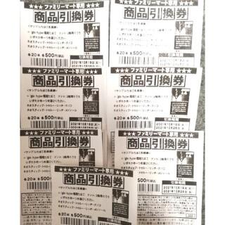 サンプルたばこ引換券×7枚(その他)