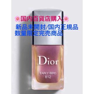 ディオール(Dior)のDIOR/アーリーバード812✨ギフトBOX&ショッパー付き(マニキュア)