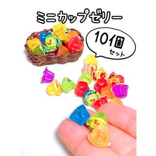 【新品】ミニチュア/カップゼリー 10個 まとめて ミニチュアドールゃパーツなど