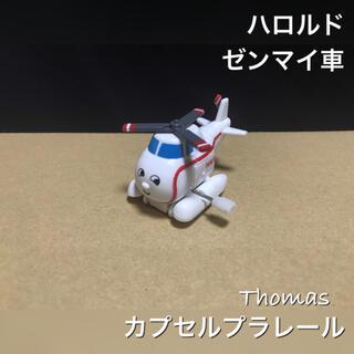 T-ARTS - カプセルプラレール トーマス ゼンマイ車 ハロルド