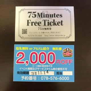 ていくぷらいど学園 75分無料券(その他)