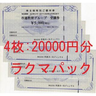 4枚:市進教育グループ受講券5000円×4枚=20000円分:送料込(その他)