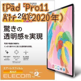 エレコム(ELECOM)のiPad Pro 11・iPad Air 4 液晶保護フィルム 驚きの透明感(保護フィルム)